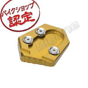 MT-09 MT-09TRACER XSR900 サイドスタンド エンド プレート ゴールド 金 MT-09 ABS バイク max-advancer