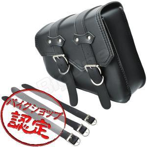 スイングアーム サドルバッグ ブラック 黒 ツールバッグ ブルバード400 イントルーダー1400 FXR イントルーダー400 XL1200S XLH1000 FXDWG max-advancer