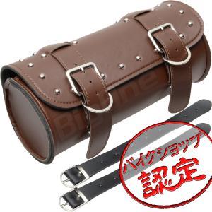 バイク用 スタッズ ツール バッグ ブラウン 茶 サドル サイド 工具入れ 小物入れ リベット 革 レザー ハーレー クルーザー アメリカン max-advancer