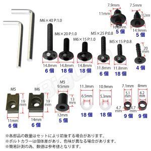 アルミ ボルト セット ブラック 黒 5mm 6mm M5 M6 ウェルナット クリップナット ナイロン ワッシャー カラー アルマイト フック ナンバー カウル カウリング|max-advancer|08