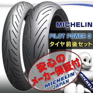 ミシュラン パイロットパワー3 前後セット 120/70ZR17 180/55ZR17 PILOT POWER 3 MT-07 MT-09 CBR650F CB1100RS VFR800X GSR400 GSR750 ZRX1200R/S タイヤ max-advancer