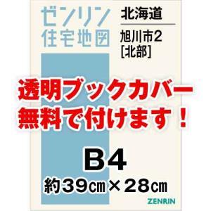 ゼンリン住宅地図 B4判 北海道旭川市2(北) 発行年月201901[ 36穴加工無料orブックカバー無料 ] max-max