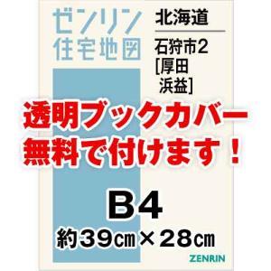 ゼンリン住宅地図 B4判 北海道石狩市2(厚田・浜益)  発行年月201807[ 36穴加工無料or...