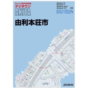 ゼンリンデジタウン 秋田県由利本荘市 発行年月2...の商品画像