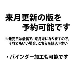 ゼンリンブルーマップ 埼玉県東松山市 発売予定201708[...