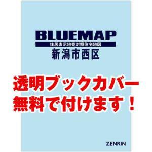 住宅地図に、地番・用途地域等を追記したブルーマップになります。■在庫・納期/今月発売=ご注文後、お届...