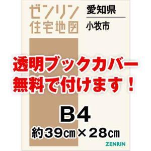ゼンリン住宅地図 B4判 愛知県小牧市 発行年月201906[ 36穴加工無料orブックカバー無料 ] max-max