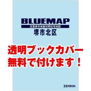 住宅地図に、地番・用途地域等を追記したブルーマップになります。■在庫・納期/△=在庫わずか。標準納期...