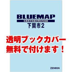 住宅地図に、地番・用途地域等を追記したブルーマップになります。■在庫・納期/○=標準納期2〜3営業日...