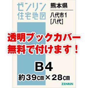 ゼンリン住宅地図 B4判 熊本県八代市1(八代)  発行年月201911[ 36穴加工無料orブック...