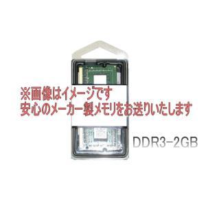 SONY VAIO type G VGN-G3での動作保証2GBメモリ max-memory