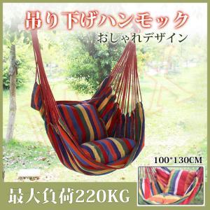 ハンモック ハンモックチェア カンバス ロープチェア 室内 戸外 ガーデン 椅子型ハンモック 裏庭用...