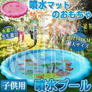 期間限定価格 噴水マット 噴水プール 水遊び 大直径170cm プレイマット ビーチマット 芝生遊び...