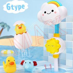 お風呂 おもちゃ みずあそびおもちゃ おふろ シャワー 1歳児おもちゃ お風呂のおもちゃ 水遊び お...