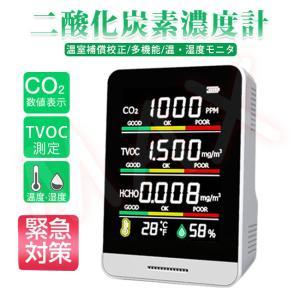 即納 先着200名限定送料無料  2021年最先端 二酸化炭素濃度計 CO2空気汚染測定器 二酸化炭...