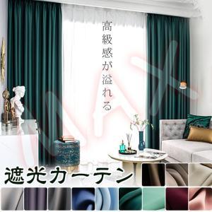 遮光カーテン ドレープカーテン 断熱 遮熱 遮光 UVカット 遮音 防寒 厚手 リビング用 シンプル...