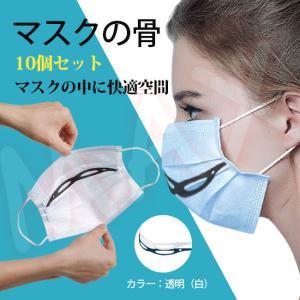 送料無料 即納 マスクの骨 簡単装着10個入り マスクガード マスクフレーム 化粧崩れ防止 大人用 ...