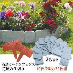 レンガ 石調ガーデンフェンス 10/20/30枚組 庭 ガーデニング 折りたたみフェンス 簡単設置 ...