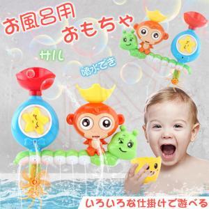 お風呂用おもちゃ サルさん お風呂 おもちゃ 水遊び いろいろな仕掛け 風呂好き 安全