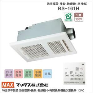 特定保守製品 浴室暖房・換気・乾燥機・24時間換気機能(1室換気・100V)  商品名 BS-161...