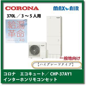 コロナ エコキュート/CHP-37AY1/一般地向け/フルオート/370L/3〜5人用【ハイグレードタイプ】 /インターホンリモコンセット|maxair