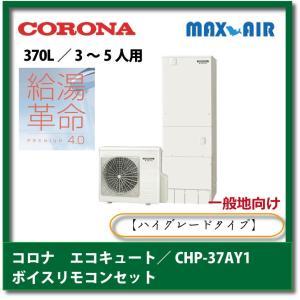 コロナ エコキュート/CHP-37AY1/一般地向け/フルオート/370L/3〜5人用【ハイグレードタイプ】 /ボイスリモコンセット|maxair