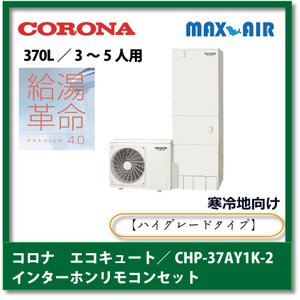 コロナ エコキュート/CHP-37AY1K-2 /寒冷地向け/フルオート/370L/3〜5人用/Eストップ機能付き【ハイグレードタイプ】/インターホンリモコンセット|maxair