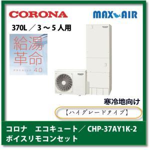 コロナ エコキュート/CHP-37AY1K-2/寒冷地向け/フルオート/370L/3〜5人用/Eストップ機能付き【ハイグレードタイプ】/ボイスリモコンセット|maxair