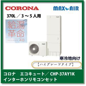 コロナ エコキュート/CHP-37AY1K/寒冷地向け/フルオート/370L/3〜5人用【ハイグレードタイプ】/インターホンリモコンセット|maxair