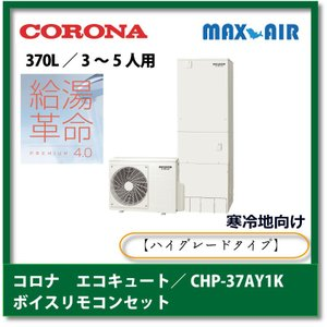 コロナ エコキュート/CHP-37AY1K/寒冷地向け/フルオート/370L/3〜5人用【ハイグレードタイプ】/ボイスリモコンセット|maxair