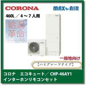 コロナ エコキュート/CHP-46AY1/一般地向け/フルオート/460L/4〜7人用【ハイグレードタイプ】/インターホンリモコンセット|maxair