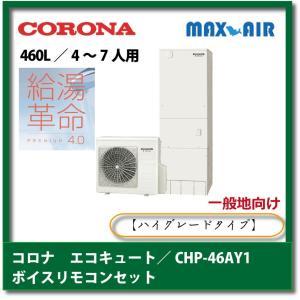 コロナ エコキュート/CHP-46AY1/一般地向け/フルオート/460L/4〜7人用【ハイグレードタイプ】/ボイスリモコンセット|maxair