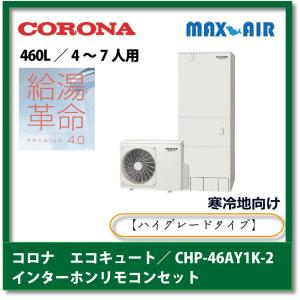 コロナ エコキュート/CHP-46AY1K-2/寒冷地向け/フルオート/460L/4〜7人用【ハイグレードタイプ】/インターホンリモコンセット|maxair