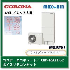 コロナ エコキュート/CHP-46AY1K-2/寒冷地向け/フルオート/460L/4〜7人用【ハイグレードタイプ】/ボイスリモコンセット|maxair