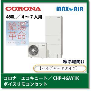 コロナ エコキュート/CHP-46AY1K/寒冷地向け/フルオート/460L/4〜7人用【ハイグレードタイプ】/ボイスリモコンセット|maxair