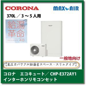 コロナ エコキュート/CHP-E372AY1/一般地向け/フルオート/370L/3〜5人用【高圧力パワフル給湯・薄型・省スペースタイプ】  /インターホンリモコンセット|maxair