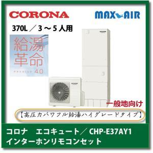 コロナ エコキュート/CHP-E37AY1/一般地向け/フルオート/370L/3〜5人用【高圧力パワフル給湯ハイグレードタイプ】/インターホンリモコンセット|maxair