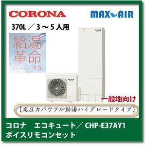 コロナ エコキュート/CHP-E37AY1/一般地向け/フルオート/370L/3〜5人用【高圧力パワフル給湯ハイグレードタイプ】/ボイスリモコンセット|maxair