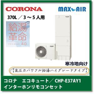 コロナ エコキュート/CHP-E37AY1K/寒冷地向け/フルオート/370L/3〜5人用【高圧力パワフル給湯ハイグレードタイプ】 /インターホンリモコンセット|maxair
