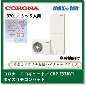 コロナ エコキュート/CHP-E37AY1K/寒冷地向け/フルオート/370L/3〜5人用【高圧力パワフル給湯ハイグレードタイプ】 /ボイスリモコンセット|maxair