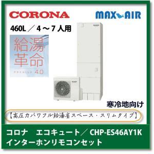 コロナ エコキュート/CHP-ES46AY1K/寒冷地向け/フルオート/460L/4〜7人用【省スペース・スリムタイプ】 /インターホンリモコンセット|maxair