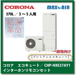 コロナ エコキュート/CHP-HXE37AY1/一般地向け/フルオート/370L/3〜5人用【プレミアムエコキュート】 /インターホンリモコンセット|maxair
