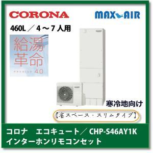 コロナ エコキュート/CHP-S46AY1K/寒冷地向け/フルオート/460L/4〜7人用【省スペース・スリムタイプ】/インターホンリモコンセット|maxair