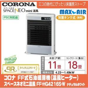 【法人配送限定】コロナ FF式/温風ヒーター/スペースネオミニ温風 FF-HG4216S-W ナチュラルホワイト/[木造11畳 コンクリ18畳]/別置タンク式|maxair