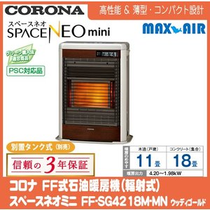 【法人配送限定】コロナ FF式石油暖房機(輻射式) /スペースネオミニ FF-SG4218M-MN ウッディゴールド/[木造11畳 コンクリ18畳まで]/別置式|maxair