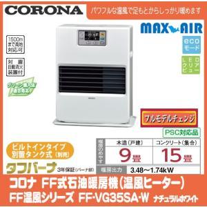 【法人配送限定】コロナ FF式/温風ヒーター/FF温風シリーズ FF-VG35SA-W ナチュラルホワイト/[木造9畳 コンクリ15畳まで]/別置タンク式|maxair