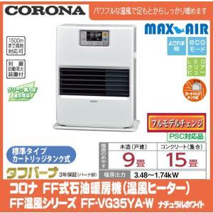 【法人配送限定】コロナ FF式/温風ヒーター/FF温風シリーズ FF-VG35YA-W ナチュラルホワイト/[木造9畳 コンクリ15畳まで]/カートリッジタンク式|maxair
