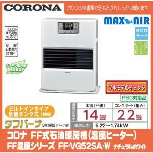 【法人配送限定】コロナ FF式/温風ヒーター/FF温風シリーズ FF-VG52SA-W ナチュラルホワイト/[木造14畳 コンクリ22畳まで]/別置タンク式|maxair