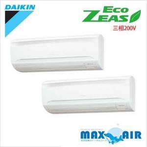 ダイキン(DAIKIN) 業務用エアコン4馬力相当 かべかけ(ツイン同時マルチ)三相200V ワイヤードSZRA112BCD ECOZEAS[送料無料]|maxair