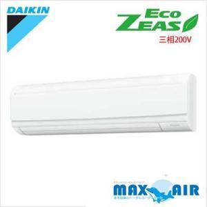 ダイキン(DAIKIN) 業務用エアコン4馬力相当 かべかけ(ペア)三相200V ワイヤレスSZRA112BCN ECOZEAS[送料無料]|maxair